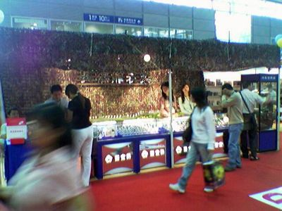 2005.10.24 Shenzhen salon, Stand avec filet U. S. Woodlands 1